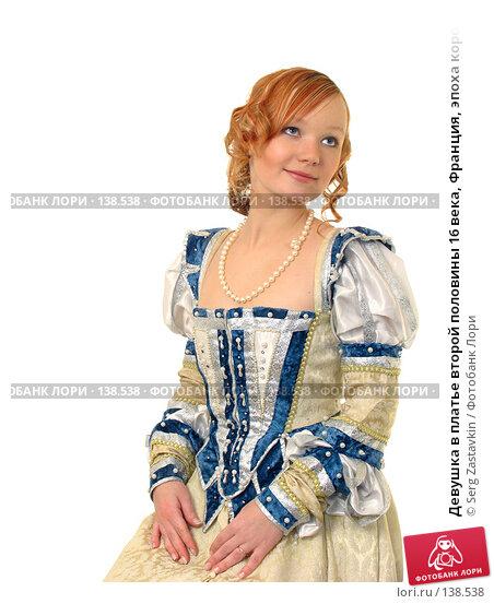 Девушка в платье второй половины 16 века, Франция, эпоха королевы Марго, фото № 138538, снято 7 января 2006 г. (c) Serg Zastavkin / Фотобанк Лори