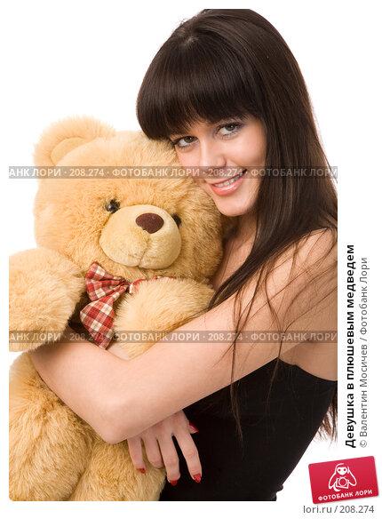 Девушка в плюшевым медведем, фото № 208274, снято 22 декабря 2007 г. (c) Валентин Мосичев / Фотобанк Лори