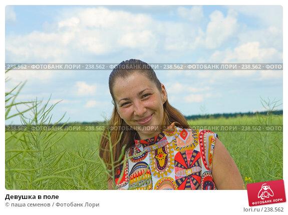 Девушка в поле, фото № 238562, снято 27 июня 2017 г. (c) паша семенов / Фотобанк Лори