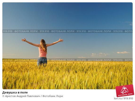 Купить «Девушка в поле», фото № 919910, снято 12 июня 2009 г. (c) Арестов Андрей Павлович / Фотобанк Лори