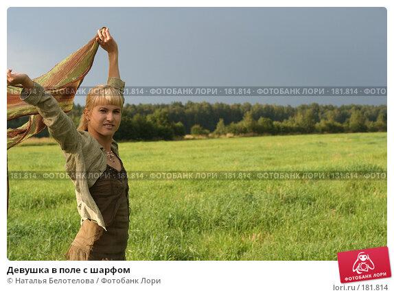 Девушка в поле с шарфом, фото № 181814, снято 18 августа 2007 г. (c) Наталья Белотелова / Фотобанк Лори