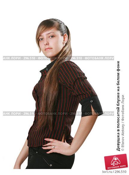 Купить «Девушка в полосатой блузке на белом фоне», фото № 296510, снято 16 апреля 2008 г. (c) Efanov Aleksey / Фотобанк Лори