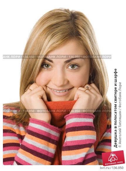 Девушка в полосатом свитере и шарфе, фото № 136050, снято 10 октября 2007 г. (c) Анатолий Типляшин / Фотобанк Лори