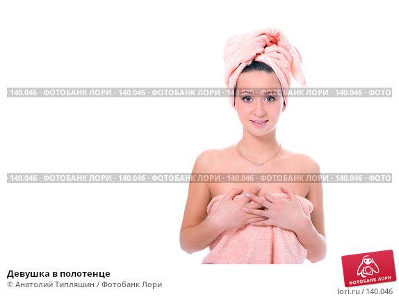 Купить «Девушка в полотенце», фото № 140046, снято 23 декабря 2006 г. (c) Анатолий Типляшин / Фотобанк Лори