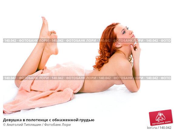 Девушка в полотенце с обнаженной грудью, фото № 140042, снято 23 декабря 2006 г. (c) Анатолий Типляшин / Фотобанк Лори