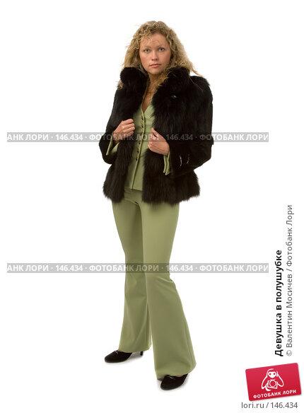 Купить «Девушка в полушубке», фото № 146434, снято 2 декабря 2007 г. (c) Валентин Мосичев / Фотобанк Лори