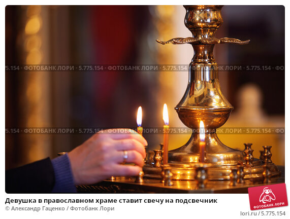 Купить «Девушка в православном храме ставит свечу на подсвечник», эксклюзивное фото № 5775154, снято 16 декабря 2013 г. (c) Александр Гаценко / Фотобанк Лори