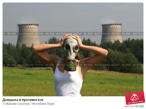Девушка в противогазе, фото № 80458, снято 16 августа 2007 г. (c) Максим Соколов / Фотобанк Лори