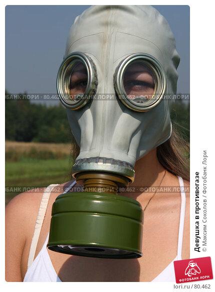 Девушка в противогазе, фото № 80462, снято 16 августа 2007 г. (c) Максим Соколов / Фотобанк Лори