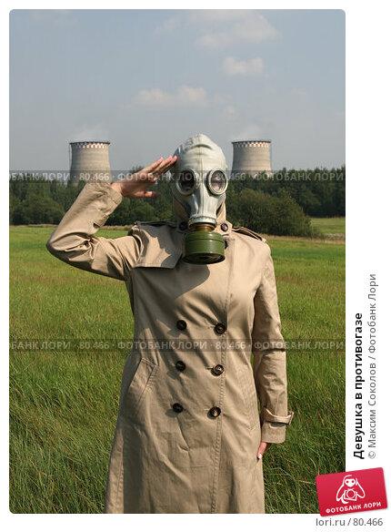 Купить «Девушка в противогазе», фото № 80466, снято 16 августа 2007 г. (c) Максим Соколов / Фотобанк Лори