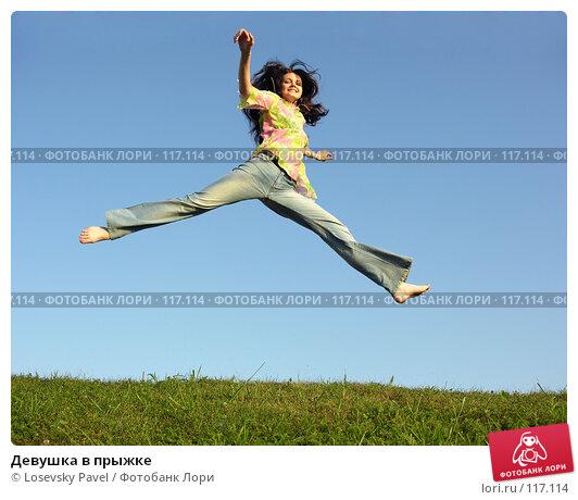 Девушка в прыжке, фото № 117114, снято 7 августа 2005 г. (c) Losevsky Pavel / Фотобанк Лори