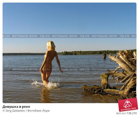 Девушка в реке, фото № 138210, снято 18 сентября 2005 г. (c) Serg Zastavkin / Фотобанк Лори