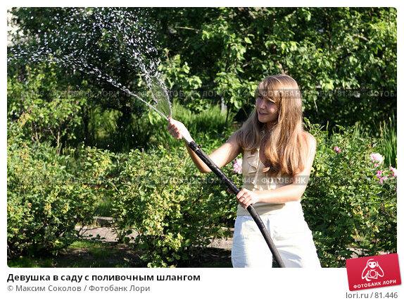 Девушка в саду с поливочным шлангом, фото № 81446, снято 2 июля 2007 г. (c) Максим Соколов / Фотобанк Лори