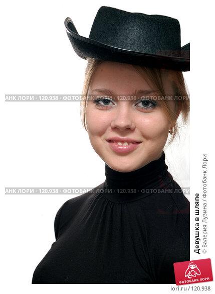 Купить «Девушка в шляпе», фото № 120938, снято 20 ноября 2007 г. (c) Валерия Потапова / Фотобанк Лори