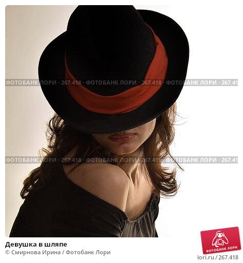 Купить «Девушка в шляпе», фото № 267418, снято 25 марта 2018 г. (c) Смирнова Ирина / Фотобанк Лори