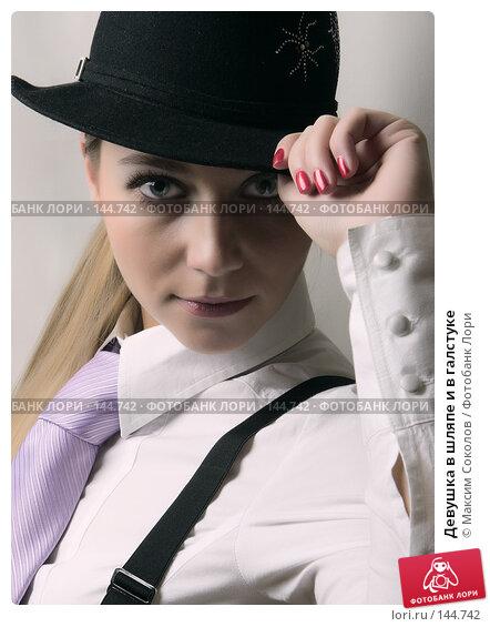 Девушка в шляпе и в галстуке, фото № 144742, снято 2 декабря 2007 г. (c) Максим Соколов / Фотобанк Лори