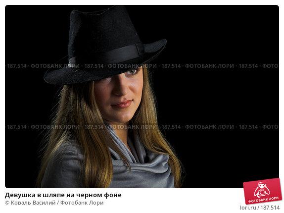 Девушка в шляпе на черном фоне, фото № 187514, снято 28 октября 2007 г. (c) Коваль Василий / Фотобанк Лори