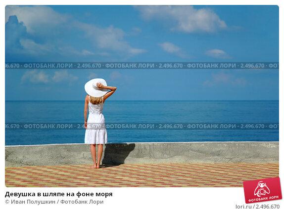 Купить «Девушка в шляпе на фоне моря», фото № 2496670, снято 10 июля 2009 г. (c) Иван Полушкин / Фотобанк Лори