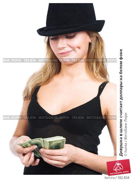 Девушка в шляпе считает доллары на белом фоне, фото № 182834, снято 10 октября 2007 г. (c) hunta / Фотобанк Лори