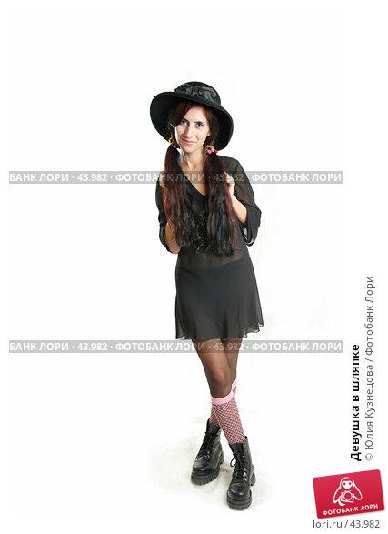 Купить «Девушка в шляпке», эксклюзивное фото № 43982, снято 7 ноября 2006 г. (c) Юлия Кузнецова / Фотобанк Лори