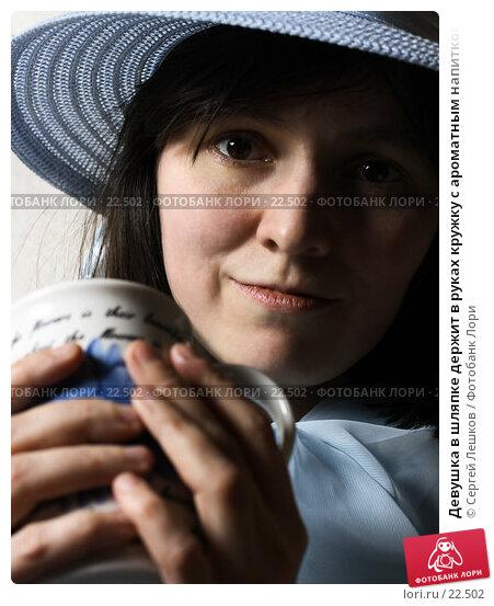 Девушка в шляпке держит в руках кружку с ароматным напитком, фото № 22502, снято 25 февраля 2007 г. (c) Сергей Лешков / Фотобанк Лори