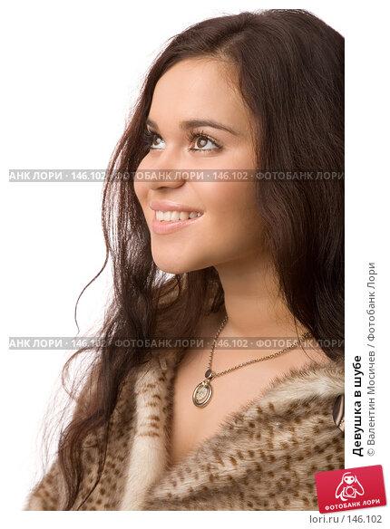 Купить «Девушка в шубе», фото № 146102, снято 1 декабря 2007 г. (c) Валентин Мосичев / Фотобанк Лори