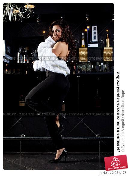 Купить «Девушка в шубке возле барной стойки», фото № 2951178, снято 21 февраля 2019 г. (c) Гурьянов Андрей / Фотобанк Лори