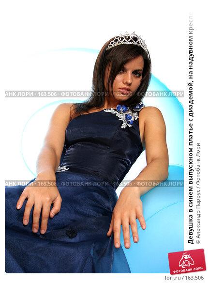 Девушка в синем выпускном платье с диадемой, на надувном кресле, фото № 163506, снято 26 июля 2007 г. (c) Александр Паррус / Фотобанк Лори