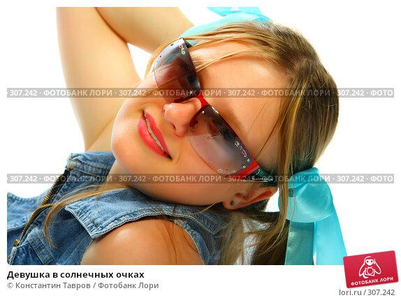 Девушка в солнечных очках, фото № 307242, снято 19 июля 2007 г. (c) Константин Тавров / Фотобанк Лори