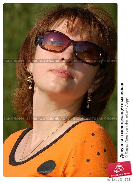 Девушка в солнцезащитных очках, фото № 31798, снято 24 августа 2006 г. (c) Павел Преснов / Фотобанк Лори
