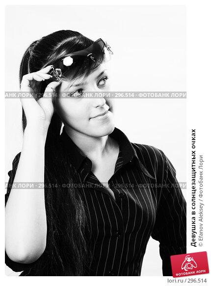Девушка в солнцезащитных очках, фото № 296514, снято 16 апреля 2008 г. (c) Efanov Aleksey / Фотобанк Лори