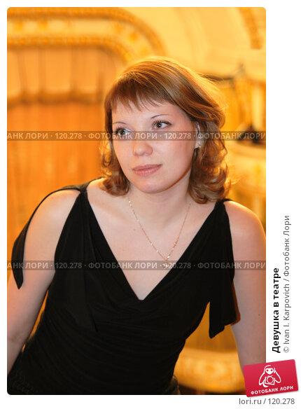 Девушка в театре, фото № 120278, снято 10 ноября 2007 г. (c) Ivan I. Karpovich / Фотобанк Лори
