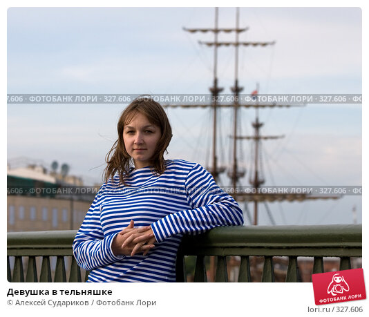 Купить «Девушка в тельняшке», фото № 327606, снято 14 июня 2008 г. (c) Алексей Судариков / Фотобанк Лори