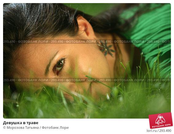 Девушка в траве, фото № 293490, снято 21 июля 2007 г. (c) Морозова Татьяна / Фотобанк Лори