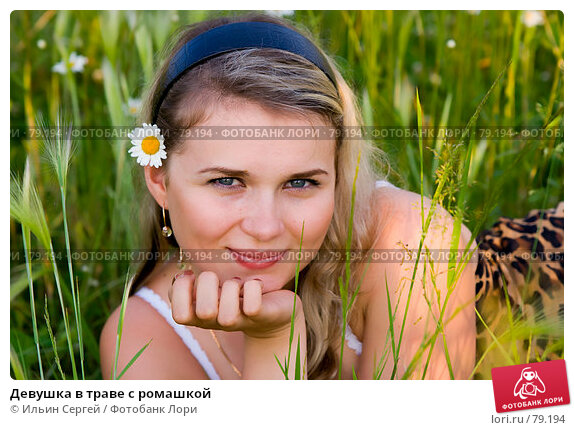 Девушка в траве с ромашкой, фото № 79194, снято 2 июля 2007 г. (c) Ильин Сергей / Фотобанк Лори