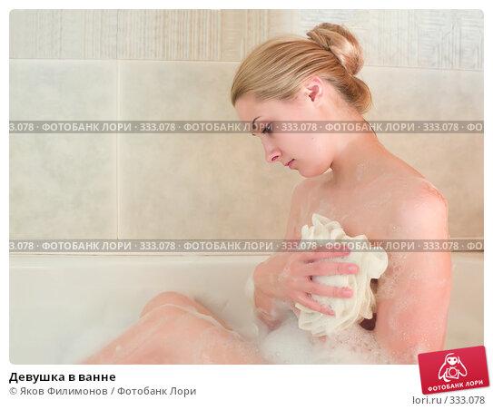Девушка в ванне, фото № 333078, снято 22 июня 2008 г. (c) Яков Филимонов / Фотобанк Лори