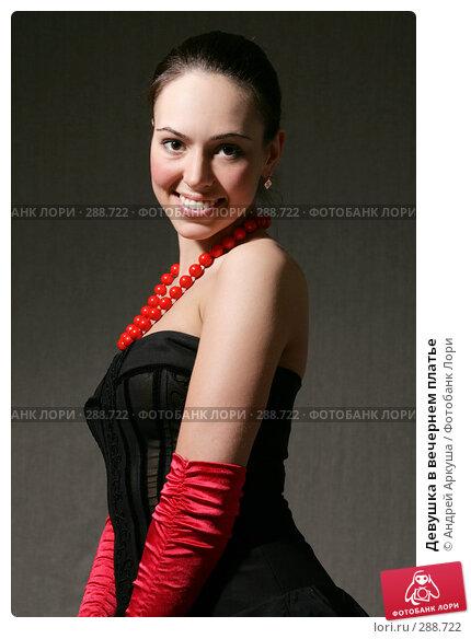 Девушка в вечернем платье, фото № 288722, снято 5 апреля 2008 г. (c) Андрей Аркуша / Фотобанк Лори