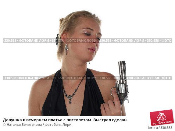 Девушка в вечернем платье с пистолетом. Выстрел сделан., фото № 330558, снято 1 июня 2008 г. (c) Наталья Белотелова / Фотобанк Лори