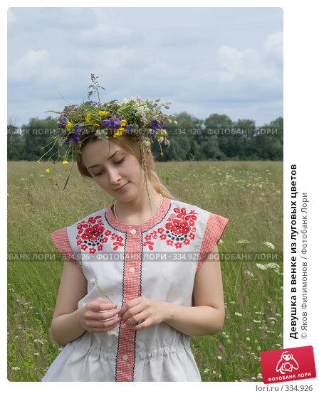 Девушка в венке из луговых цветов, фото № 334926, снято 22 июня 2008 г. (c) Яков Филимонов / Фотобанк Лори