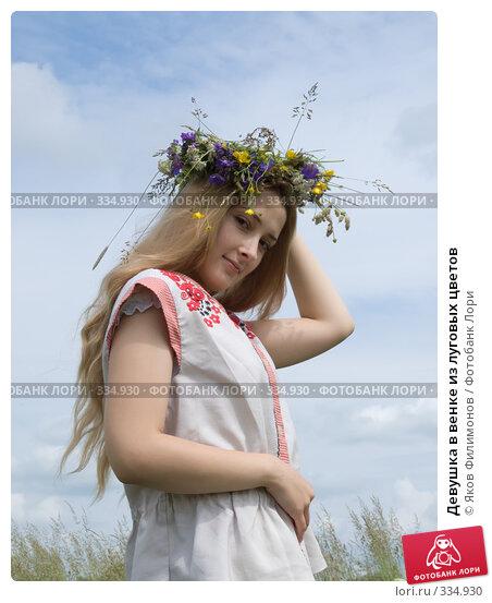 Девушка в венке из луговых цветов, фото № 334930, снято 22 июня 2008 г. (c) Яков Филимонов / Фотобанк Лори