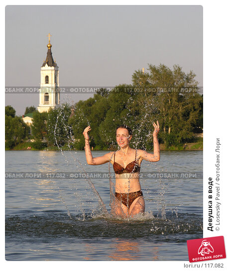 Девушка в воде, фото № 117082, снято 5 августа 2005 г. (c) Losevsky Pavel / Фотобанк Лори