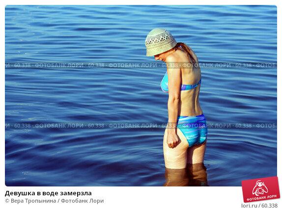 Купить «Девушка в воде замерзла», фото № 60338, снято 22 июня 2007 г. (c) Вера Тропынина / Фотобанк Лори
