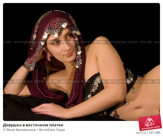 Девушка в восточном платке, фото № 197390, снято 30 января 2008 г. (c) Яков Филимонов / Фотобанк Лори
