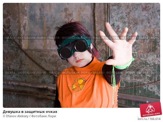 Девушка в защитных очках, фото № 166614, снято 7 декабря 2007 г. (c) Efanov Aleksey / Фотобанк Лори