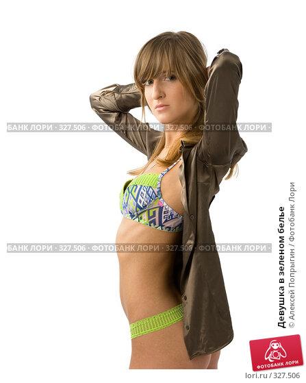 Девушка в зеленом белье, фото № 327506, снято 7 июня 2006 г. (c) Алексей Попрыгин / Фотобанк Лори