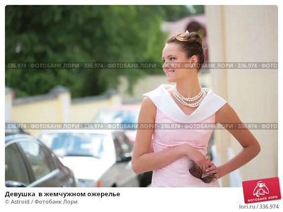 Купить «Девушка  в жемчужном ожерелье», фото № 336974, снято 23 июня 2008 г. (c) Astroid / Фотобанк Лори