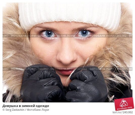 Девушка в зимней одежде, фото № 243002, снято 2 февраля 2008 г. (c) Serg Zastavkin / Фотобанк Лори