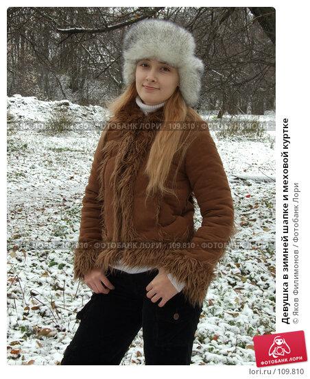 Девушка в зимней шапке и меховой куртке, фото № 109810, снято 5 ноября 2007 г. (c) Яков Филимонов / Фотобанк Лори