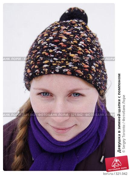 Купить «Девушка в зимней шапке с помпоном», фото № 321042, снято 8 марта 2008 г. (c) Sergey Toronto / Фотобанк Лори