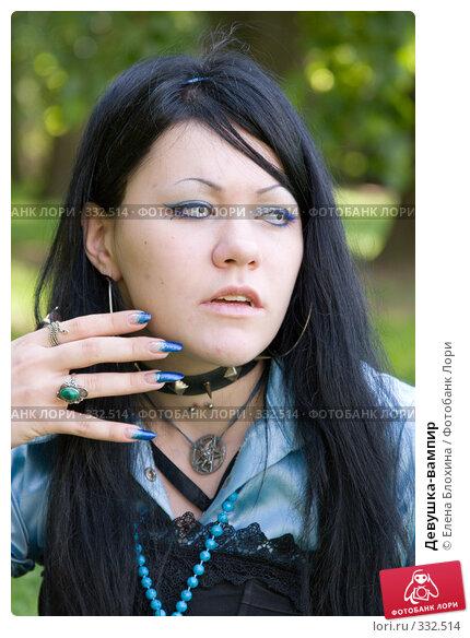 Девушка-вампир, фото № 332514, снято 14 июня 2008 г. (c) Елена Блохина / Фотобанк Лори